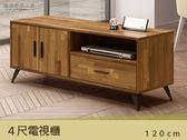【德泰傢俱工廠】SHELL 柚木積層木 4尺電視櫃 A026-05-124