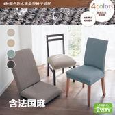 聖誕節交換禮物-簡約椅子套罩家用加厚純色防污布藝餐椅套連體彈力椅套椅子套