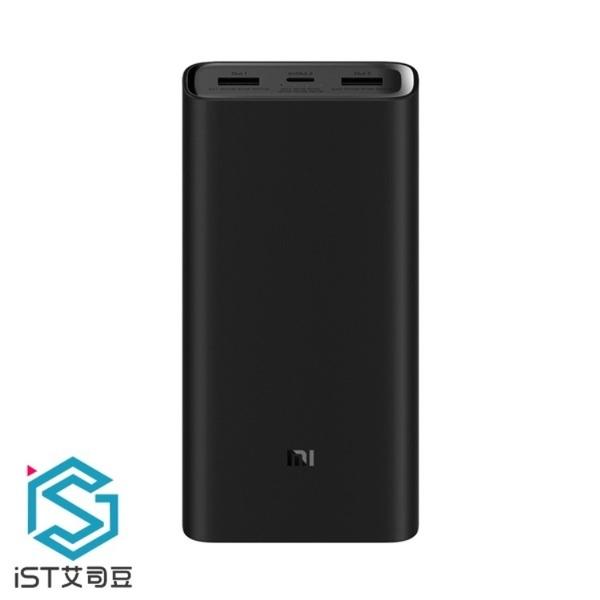 【小米】 行動電源3 高配版 20000mAh|USB-C提供雙向45W MAX強勁功率 高品質電路晶片 更安全放心