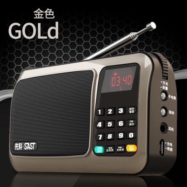 T-50收音機老年老人迷你小音響插卡小音箱便攜式播放器 創想數位