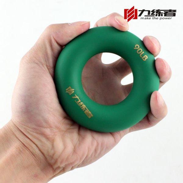 新年鉅惠 猛男款O型圈 力練者握力圈 特制納米膠 指力康復器握力健身握力器