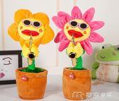 太陽花向日葵毛絨抖音玩具會唱歌跳舞吹薩克斯的魔性禮物YYS 麥吉良品