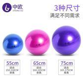 【雙11折300】瑜伽球加厚防爆女瑜伽健身球大球