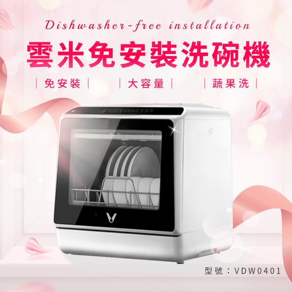 現貨24H 雲米全自動110V家用全套台面式大容量智慧一體消毒除菌烘乾洗碗機 VDW0401 向日葵