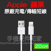 【18cm】Apple 蘋果 iPhone/iPad/iPod 裸裝 Lightning 8Pin 原廠充電線/傳輸線-Apple 原廠短線-ZY