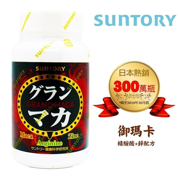 SUNTORY三得利 御瑪卡 精胺酸+酸 配方 120錠/瓶