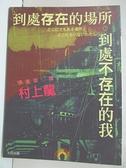 【書寶二手書T4/翻譯小說_AAG】到處存在的場所-到處不存在的我_村上龍, 張至斌