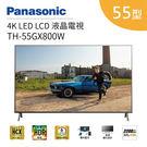 【含桌上安裝 限時送體重計 結帳折扣】Panasonic國際 TH-55GX800W 55吋 4K 智慧連網液晶電視