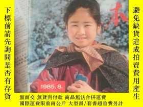 二手書博民逛書店罕見日本(1985 1)創刊號Y8891