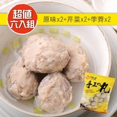 【巧口手工丸子】美味貢丸大集合(原味+虱目魚+芹菜+茡薺+香菇+芋頭)