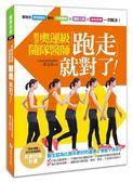(二手書)跟著奧運級隨隊醫師「跑走」就對了:燃燒脂肪、改變體態、擺脫三高、避免痠..