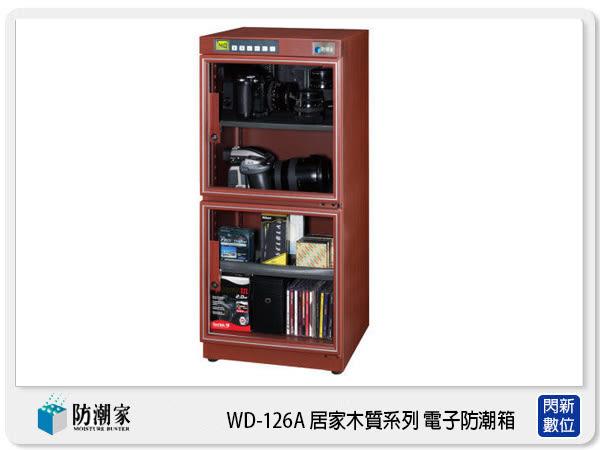 【分期零利率,免運費】防潮家 WD-126A 居家木質系列 電子防潮箱 128L (WD126A,台灣製,五年保)