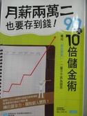 【書寶二手書T5/財經企管_KBS】月薪兩萬二也要存到錢!90天10倍儲金術
