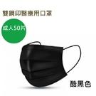 【濾淨安】成人醫用口罩(台灣製造/雙鋼印/成人酷黑色三層防護醫用平面口罩/50入)