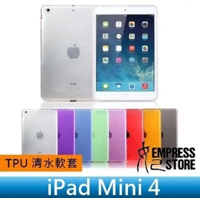 【妃航】iPad Mini 4 平板 防指紋/防滑 透明/多色 TPU 軟套/清水套/果凍套/布丁套/保護套