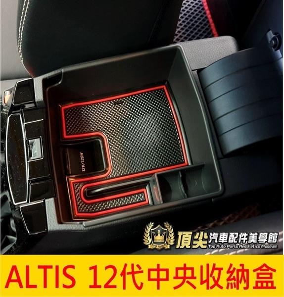 TOYOTA豐田【12代ALTIS中央置物收納盒】19-20年ALTIS專用 阿提斯 扶手箱置物盒 儲物盒