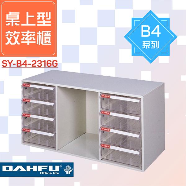 ?大富?收納好物!B4尺寸 桌上型效率櫃 SY-B4-2316G 置物櫃 文件櫃 收納櫃 資料櫃 辦公 多功能