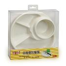 元氣寶寶 日本製分格便利餐盤-白色