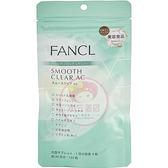 FANCL芳珂 AC祛痘去印營養素錠狀食品(30天份)【小三美日】