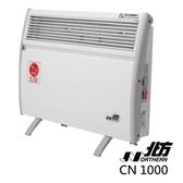 北方第二代對流式電暖器 (房間、浴室兩用 ) CN1000