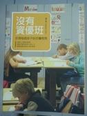 【書寶二手書T5/大學教育_QOH】沒有資優班,珍視每個孩子的芬蘭教育_陳之華