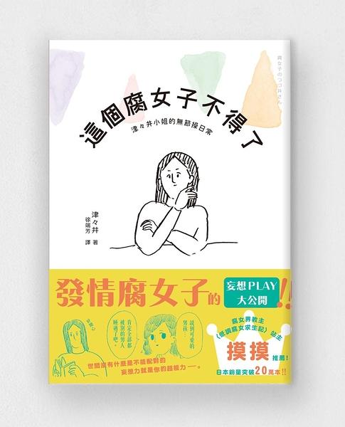 (二手書)這個腐女子不得了:津々井小姐的無節操日常