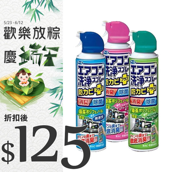 日本興家安速 Earth製藥 免水洗冷氣清潔劑 420ml 【P4002539】Z04