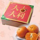 茂谷柑豪華木箱禮盒(一盒免運)(預購至1/10,1/21統一出貨)