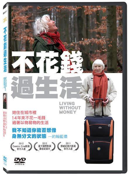 不花錢過生活 DVD (購潮8)