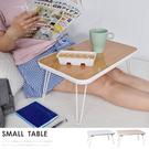 邊桌/和室桌 凱堡 簡約配色小摺疊桌28x43x20cm【H01244】超取單筆限購1個