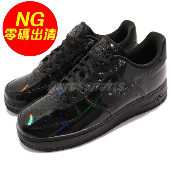 【US5-NG出清】Nike Wmns Air Force 1 07 LX 黑 全黑 漆皮 AF1 女鞋 運動鞋【PUMP306】 898889009~LR~326-272