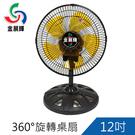 【可超商取貨】金展輝12吋涼風桌扇(AB-1212)