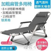 辦公室折疊床 單人午睡多功能便攜簡易懶人躺椅子午休家用QM『櫻花小屋』
