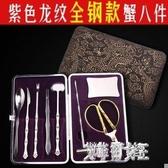 吃蟹工具 蟹八件不銹鋼八件套裝拆蟹工具八件套裝 BF8746【艾菲爾女王】