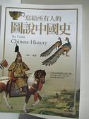 【書寶二手書T1/歷史_DVQ】寫給所有人的圖說中國史(下)-這樣看圖讀歷史超有趣,210件稀世文物+名