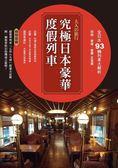 (二手書)大人的旅行‧究極日本豪華度假列車