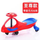 兒童扭扭車溜溜車搖擺玩具寶寶車1-3-6歲嬰幼鈕鈕車靜音輪帶音樂W