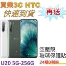 HTC U20 5G 手機 8G/256...