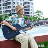 民謠吉他 38寸初學者學生男女通用初學新手入門練習吉它 練習琴 zh4519『東京潮流』