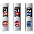 《享亮商城》C273-2B 0.3自動鉛筆芯 Pentel