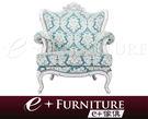 『 e+傢俱 』AS6 莉亞 Leah 新古典 優雅雕刻 1+2+3沙發組 布沙發 | 皮沙發 可訂製