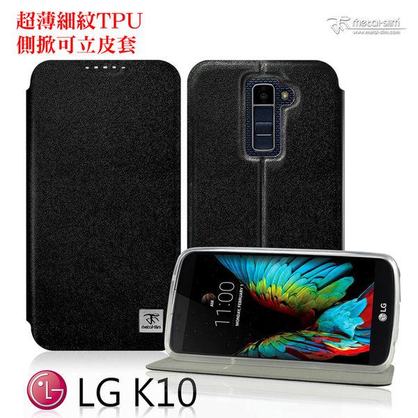 快速出貨 Metal-Slim LG K10  超薄細紋 TPU側掀可立皮套