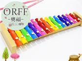 【小麥老師樂器館】【O113】鐵琴 15音 OR59 長鐵琴 彩虹 大鐵琴 ORFF 奧福 兒童樂器