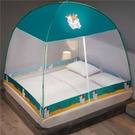 蒙古包免安裝可折疊蚊帳1.8m床雙人家用1.5m學生宿舍1.2米紋賬0.9