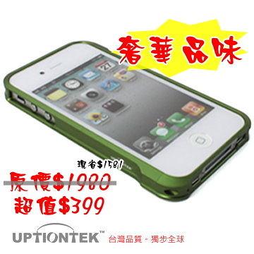UPTIONTEK for IP55-IPHONE 4 / 4S綠色立體曲線鋁合金保護框.