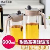 廚房用品 韓系高級耐熱高硼硅玻璃油壺600ml 耐酸耐鹼 【KFS100】收納女王