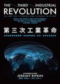 (二手書)第三次工業革命:世界經濟即將被顛覆,新能源與商務、政治、教育的全面革..