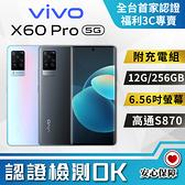 【創宇通訊│福利品】滿4千贈好禮 S級 vivo X60 Pro 12+256G 蔡司三鏡頭手機 開發票
