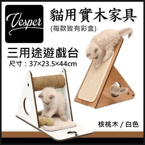 *WANG*Hagen赫根《Vesper三用途遊戲台》二色可選 貓跳台、貓抓板貓爬架