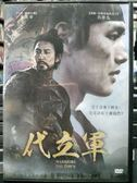 影音專賣店-P03-172-正版DVD-韓片【代立軍】-李政宰 呂珍九 金武烈